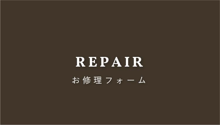 お修理フォーム